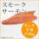 ◆スモーク サーモン キング【半身】(2.0kg)カナダ直輸入/燻製/ステーキ/刺身/クルード/パーティー/おもてなし料理/…