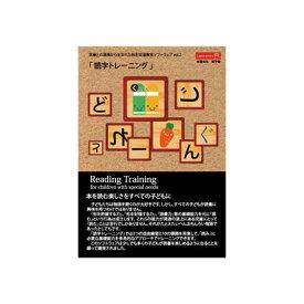 特別支援教育ソフトウェア「読字トレーニング」