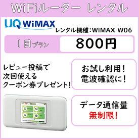 【レンタル】セール wifi レンタル 1日 au wimax w06 pocket WiFi WI-FI ポケットwi-fi ポケットWi-Fi モバイル ルーター 旅行 出張 入院 引っ越し 一時帰国 おためし クーポン プレゼント モバイルバッテリー 選択可能