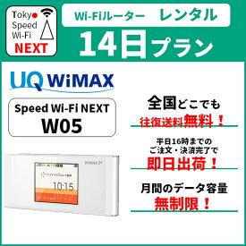 在庫あり 【レンタル】 無制限 送料無料 wifi レンタル 14日 au wimax w05 pocket WiFi WI-FI ポケットwi-fi ポケットWi-Fi モバイル ルーター 旅行 出張 入院 引っ越し 一時帰国 在宅勤務 テレワーク おためし モバイルバッテリー 選択可能