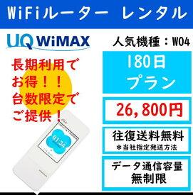 【レンタル】セール 往復送料無料 wifi レンタル 180日 au wimax w04 pocket WiFi WI-FI ポケットwi-fi ポケットWi-Fi モバイル ルーター 旅行 出張 入院 引っ越し 一時帰国 おためし クーポン プレゼント モバイルバッテリー 選択可能