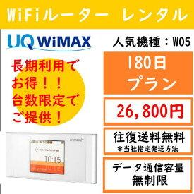 【レンタル】< 送料無料 > sale wifi レンタル 無制限 180日 w05 au wimax wifiルーター 旅行 出張 入院 一時帰国 引っ越し クーポン プレゼント モバイルバッテリー 付プラン有り