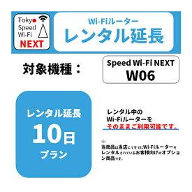 レンタル 10日延長プラン WiMAX W06専用 延長オプション