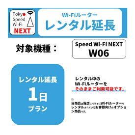 レンタル 1日延長プラン WiMAX W06専用 延長オプション
