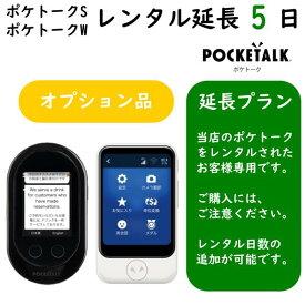 【レンタル】ポケトーク S W専用 5日延長プラン POCKETALK S・W レンタル