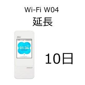 【レンタル】10日延長 WiFiルーター w04【WiFiレンタル延長プラン】WiMAX2+ 高速通信558Mbps 無制限※
