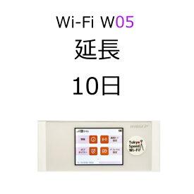【レンタル】10日延長 WiFiレンタル w05【WiFiレンタル延長プラン】WiMAX2+ 高速通信558Mbps 無制限※