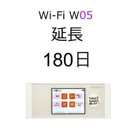 【レンタル】180日延長 WiFiレンタル w05【WiFiレンタル延長プラン】WiMAX2+ 高速通信558Mbps 無制限※