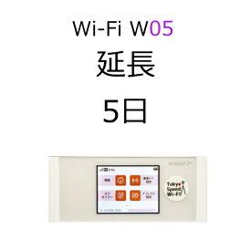 【レンタル】5日延長 WiFiレンタル w05【WiFiレンタル延長プラン】WiMAX2+ 高速通信558Mbps 無制限※