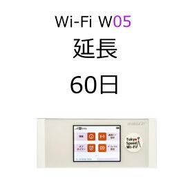 【レンタル】60日延長 WiFiレンタル w05【WiFiレンタル延長プラン】WiMAX2+ 高速通信558Mbps 無制限※