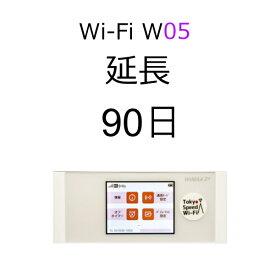 【レンタル】90日延長 WiFiレンタル w05【WiFiレンタル延長プラン】WiMAX2+ 高速通信558Mbps 無制限※