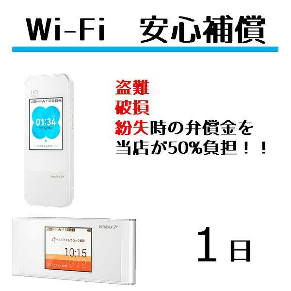 【レンタル】安心補償 1日(W04・W05・W06)Wifi レンタル ルーター ワイファイ レンタル用 wimax w04 w05 w06