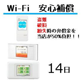 【レンタル】安心補償 14日(W06)Wifi レンタル ルーター ワイファイ レンタル用 wimax w06