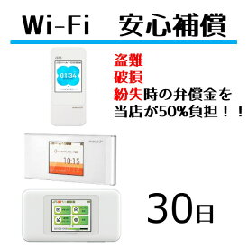 【レンタル】安心補償 30日(W04・W05・W06)Wifi レンタル ルーター ワイファイ レンタル用 wimax w04 w05 w06