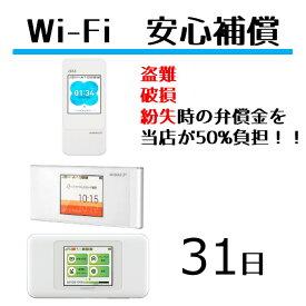 【レンタル】安心補償 31日(W06)Wifi レンタル ルーター ワイファイ レンタル用 wimax w06
