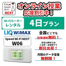 wifi レンタル 無制限 送料無料 wifi レンタル 4日 au wimax w06 pocket WiFi WI-FI ポケットwi-fi ポケットWi-Fi モバイル ルーター 旅行 出張 入院 引っ越し 一時帰国 在宅勤務 テレワーク オンライン授業