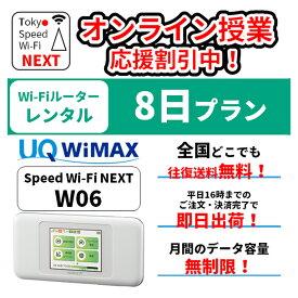 wifi レンタル 在庫あり 無制限 送料無料 8日 au wimax w06 pocket WiFi WI-FI ポケットwi-fi ポケットWi-Fi モバイル ルーター 旅行 出張 入院 一時帰国 在宅勤務 テレワーク オンライン授業 除菌 クリーニング済