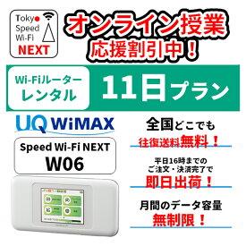wifi レンタル 在庫あり 無制限 送料無料 11日 au wimax w06 pocket WiFi WI-FI ポケットwi-fi ポケットWi-Fi モバイル ルーター 旅行 出張 入院 一時帰国 在宅勤務 テレワーク オンライン授業 除菌 クリーニング済