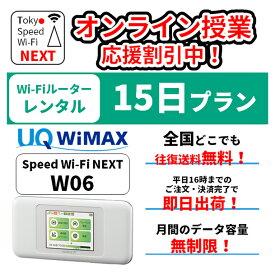 wifi レンタル 在庫あり 無制限 送料無料 15日 au wimax w06 pocket WiFi WI-FI ポケットwi-fi ポケットWi-Fi モバイル ルーター 旅行 出張 入院 一時帰国 在宅勤務 テレワーク オンライン授業 除菌 クリーニング済
