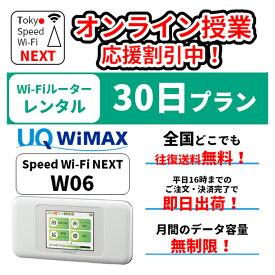 wifi レンタル 無制限 送料無料 wifi レンタル 30日 au wimax w06 pocket WiFi WI-FI ポケットwi-fi ポケットWi-Fi モバイル ルーター 旅行 出張 入院 一時帰国 在宅勤務 テレワーク オンライン授業