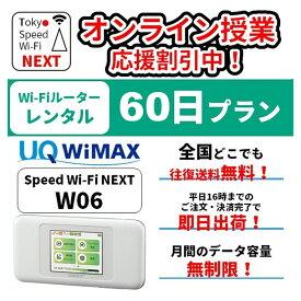 wifi レンタル 在庫あり 無制限 送料無料 60日 au wimax w06 pocket WiFi WI-FI ポケットwi-fi ポケットWi-Fi モバイル ルーター 旅行 出張 入院 一時帰国 在宅勤務 テレワーク オンライン授業 除菌 クリーニング済