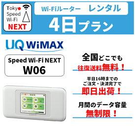 在庫あり 【レンタル】 無制限 送料無料 wifi レンタル 4日 au wimax w06 pocket WiFi WI-FI ポケットwi-fi ポケットWi-Fi モバイル ルーター 旅行 出張 入院 引っ越し 一時帰国 在宅勤務 テレワーク おためし モバイルバッテリー 選択可能