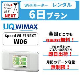 在庫あり 【レンタル】 無制限 送料無料 wifi レンタル 6日 au wimax w06 pocket WiFi WI-FI ポケットwi-fi ポケットWi-Fi モバイル ルーター 旅行 出張 入院 引っ越し 一時帰国 在宅勤務 テレワーク おためし モバイルバッテリー 選択可能