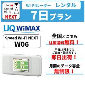 在庫あり 【レンタル】 無制限 送料無料 wifi レンタル 7日 au wimax w06 pocket WiFi WI-FI ポケットwi-fi ポケットWi-Fi モバイル ルーター 旅行 出張 入院 引っ越し 一時帰国 在宅勤務 テレワーク おためし モバイルバッテリー 選択可能