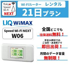在庫あり 【レンタル】 無制限 送料無料 wifi レンタル 21日 au wimax w06 pocket WiFi WI-FI ポケットwi-fi ポケットWi-Fi モバイル ルーター 旅行 出張 入院 引っ越し 一時帰国 在宅勤務 テレワーク おためし モバイルバッテリー 選択可能