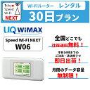 在庫あり 【レンタル】 無制限 送料無料 wifi レンタル 30日 au wimax w06 pocket WiFi WI-FI ポケットwi-fi ポケット…