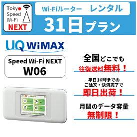 在庫あり 【レンタル】 無制限 送料無料 wifi レンタル 31日 au wimax w06 pocket WiFi WI-FI ポケットwi-fi ポケットWi-Fi モバイル ルーター 旅行 出張 入院 引っ越し 一時帰国 在宅勤務 テレワーク おためし モバイルバッテリー 選択可能