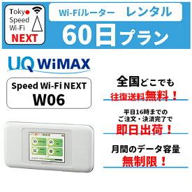 在庫あり 【レンタル】 無制限 送料無料 wifi レンタル 60日 au wimax w06 pocket WiFi WI-FI ポケットwi-fi ポケットWi-Fi モバイル ルーター 旅行 出張 入院 引っ越し 一時帰国 在宅勤務 テレワーク おためし モバイルバッテリー 選択可能
