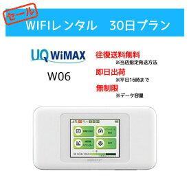 入院 引越し 在宅勤務 wifiレンタル 無制限 送料無料 30日 レンタル au wimax w06 pocket WiFi ポケット wi-fi モバイルwifiルーター テレワーク 一時帰国 おためし モバイルバッテリー 選択可能 除菌 クリーニング済