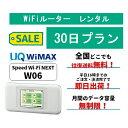 セール wifi レンタル 無制限 送料無料 wifi レンタル 30日 au wimax w06 pocket WiFi WI-FI ポケットwi-fi ポケットW…