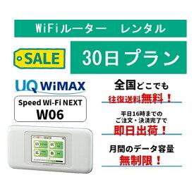 wifi レンタル 無制限 送料無料 WiFi レンタル 30日 au wimax w06 pocket WI-FI ポケットwi-fi モバイル Wi-Fiルーター 旅行 出張 入院 引越し 一時帰国 在宅勤務 テレワーク オンライン授業 除菌 クリーニング済