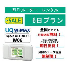 セール wifi レンタル 6日 au wimax w06 pocket WiFi WI-FI ポケットwi-fi ポケットWi-Fi モバイル ルーター 旅行 出張 入院 一時帰国 在宅勤務 テレワーク オンライン授業
