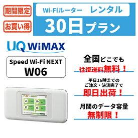 在庫あり 【レンタル】 無制限 送料無料 wifi レンタル 30日 au wimax w06 pocket WiFi ポケットwi-fi モバイル WI-FIルーター 入院 旅行 出張 引越し 一時帰国 在宅勤務 テレワーク おためし モバイルバッテリー 選択可能 除菌 クリーニング済