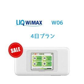 入院 除菌 クリーニング済 wifi レンタル 4日 無制限 送料無料 au wimax w06 pocket WiFi WI-FI ポケットwi-fi ポケットWi-Fi モバイルルーター 出張 引越し 一時帰国 在宅勤務 テレワーク おためし モバイルバッテリー 選択可能