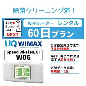 Go To レンタル 無制限 送料無料 wifi レンタル 60日 au wimax w06 pocket WiFi WI-FI ポケットwi-fi ポケットWi-Fi モバイル ルーター 出張 入院 引越し 一時帰国 在宅勤務 テレワーク おためし モバイルバッテリー 選択可能