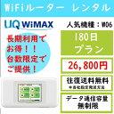 セール 往復送料無料 wifi レンタル 180日 au wimax w06 pocket WiFi WI-FI ポケットwi-fi ポケットWi-Fi モバイ...
