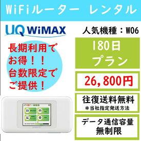 【レンタル】セール 往復送料無料 wifi レンタル 180日 au wimax w06 pocket WiFi WI-FI ポケットwi-fi ポケットWi-Fi モバイル ルーター 旅行 出張 入院 引っ越し 一時帰国 おためし クーポン プレゼント モバイルバッテリー 選択可能