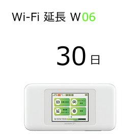 【レンタル】30日延長 WiFiレンタル w06【WiFiレンタル延長プラン】WiMAX2+ 高速通信558Mbps 無制限※