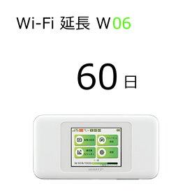 【レンタル】60日延長 WiFiレンタル w06【WiFiレンタル延長プラン】WiMAX2+ 高速通信558Mbps 無制限※
