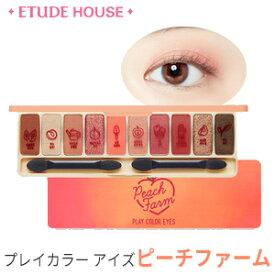 [ETUDE HOUSE] プレイカラーアイズ 0.8gx10 (#ピーチファーム)/アイシャドウパレット/10色アイシャドウ/正規品/韓国コスメ