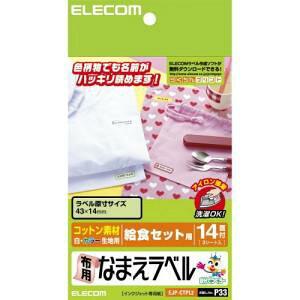 エレコム ELECOM スモックやお弁当袋などに最適布用なまえラベル 給食セット用 EJP-CTPL2