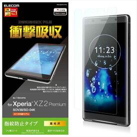 ELECOM(エレコム) Xperia XZ2 Premium用フィルム/衝撃吸収/防指紋/光沢 PM-XZ2PFLFPG