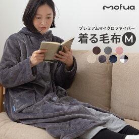 mofua プレミアムマイクロファイバー着る毛布 フード付 (ルームウェア) (M) 着丈110cm グレー