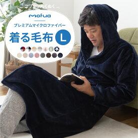 mofua プレミアムマイクロファイバー着る毛布 フード付 (ルームウェア) (L) 着丈130cm 星柄 ネイビー