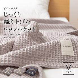 yucuss じっくり織り上げたワッフルケット マルチ ハーフ(140×100cm) ネイビー