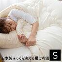 日本製 ふっくらさにこだわった洗える 掛け布団 (東レFT綿使用) シングル
